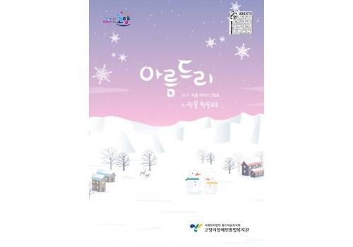 2019년 78호 겨울 소식지