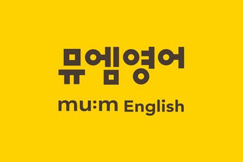 뮤엠어학원 사진